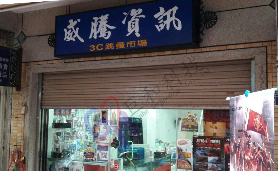 台中太平-威騰3C(監視系統、集音器)