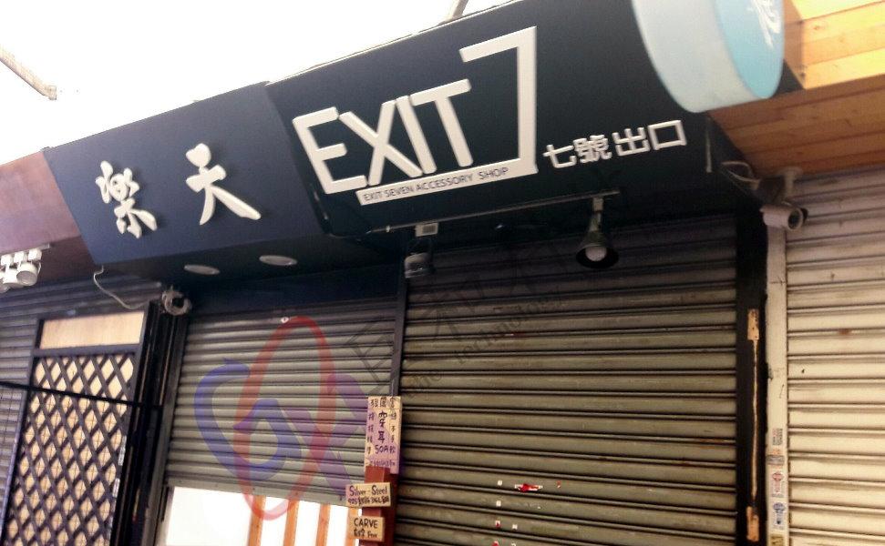 台中北區-一中商街店家(監視器新增安裝)