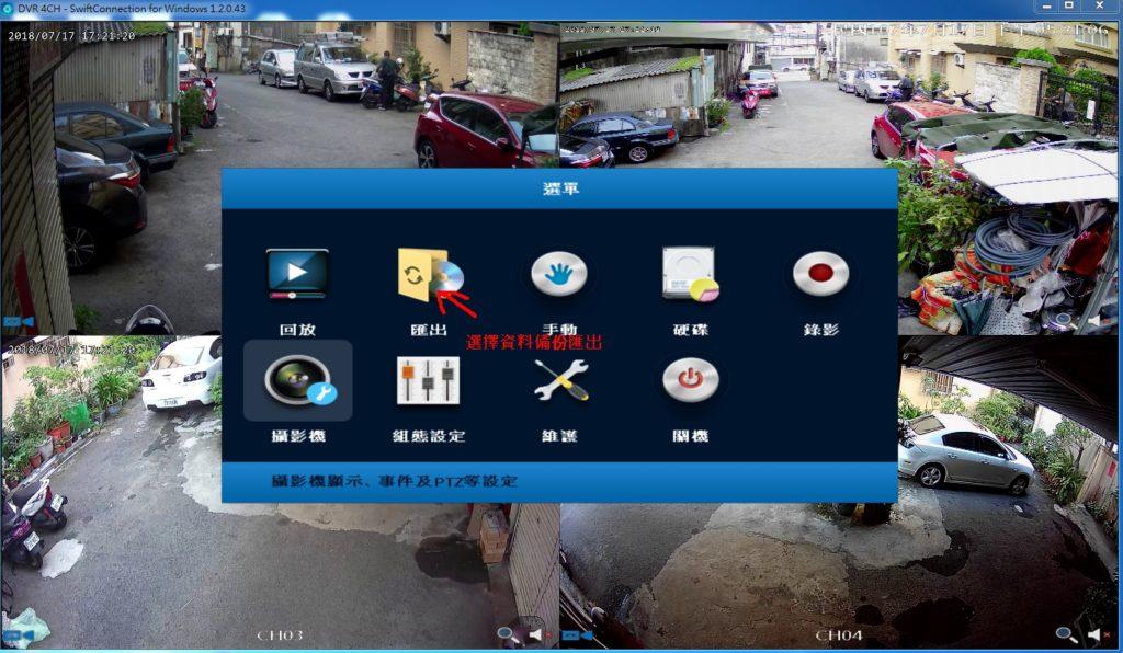 ccdswift 監視器影像備份步驟