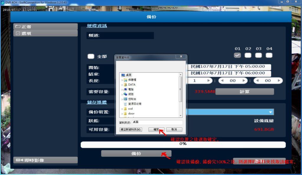 ccdswift 監視器影像備份教學