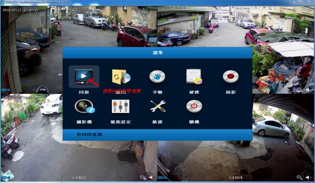 ccdswift 監視器調帶教學