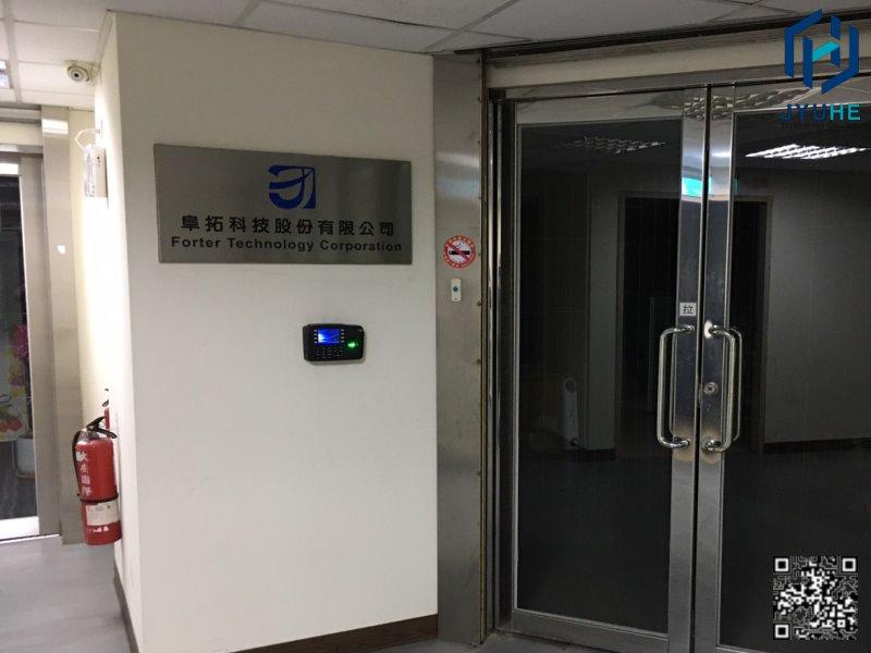 台中南區-阜拓科技(機房規劃、網路規劃、總機規劃、監視器規劃、建置)